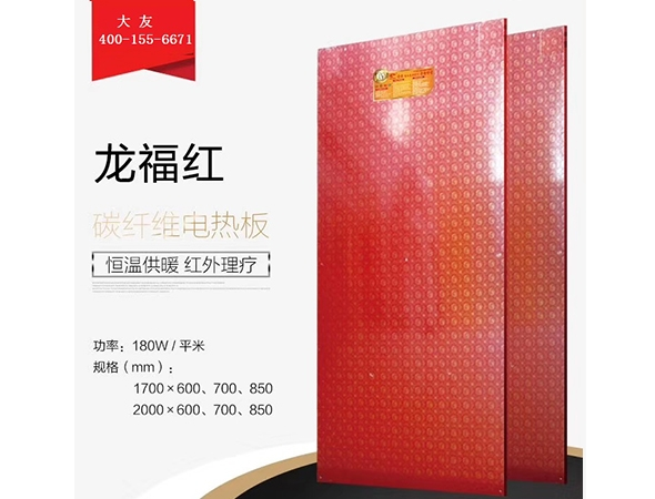 电热板-龙福红