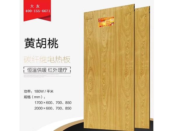 淄博电热板-黄胡桃